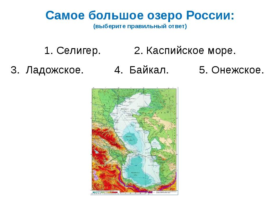 Самое большое озеро России: (выберите правильный ответ) 1. Селигер. 2. Каспий...