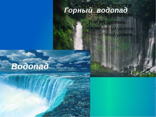 Горный водопад Водопад