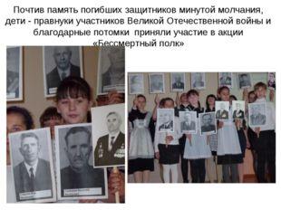 Почтив память погибших защитников минутой молчания, дети - правнуки участнико