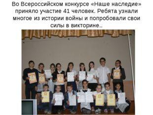 Во Всероссийском конкурсе «Наше наследие» приняло участие 41 человек. Ребята
