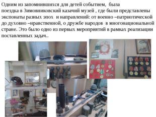Одним из запомнившихся для детей событием, была поездка в Зимовниковский каза