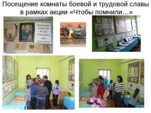 Посещение комнаты боевой и трудовой славы в рамках акции «Чтобы помнили…»