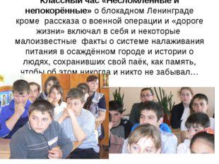 Классный час «Несломленные и непокорённые» о блокадном Ленинграде кроме расс