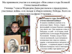 Мы принимали участие и в конкурсе «Моя семья в годы Великой Отечественной вой