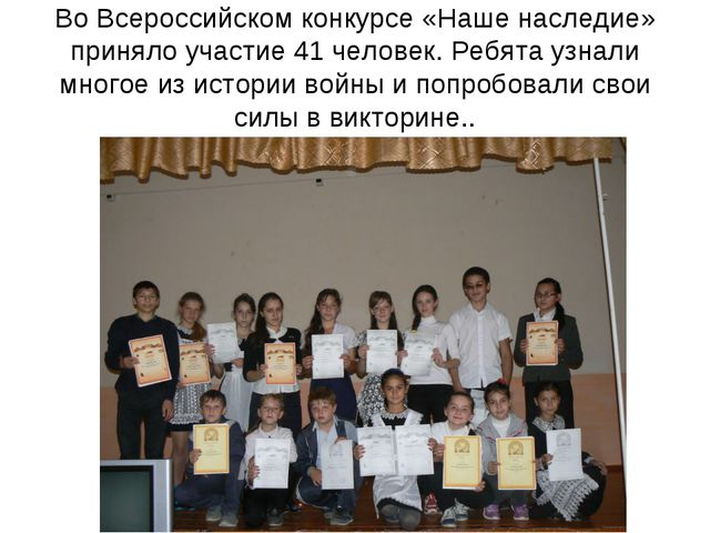 Во Всероссийском конкурсе «Наше наследие» приняло участие 41 человек. Ребята...