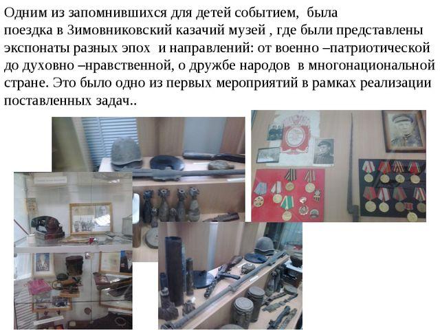 Одним из запомнившихся для детей событием, была поездка в Зимовниковский каза...