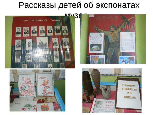 Рассказы детей об экспонатах музея…