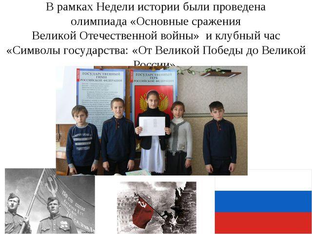 В рамках Недели истории были проведена олимпиада «Основные сражения Великой...