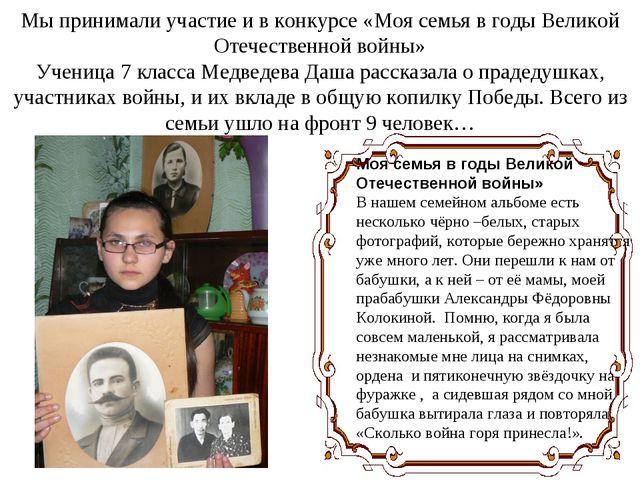 Мы принимали участие и в конкурсе «Моя семья в годы Великой Отечественной вой...