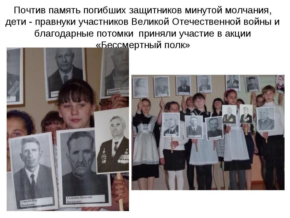 Почтив память погибших защитников минутой молчания, дети - правнуки участнико...