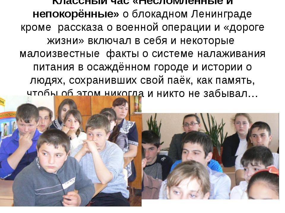 Классный час «Несломленные и непокорённые» о блокадном Ленинграде кроме расс...