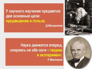 У научного изучения предметов две основные цели: предвидение и польза. Д.Менд