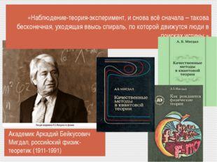 Академик Аркадий Бейкусович Мигдал, российский физик-теоретик (1911-1991) «На