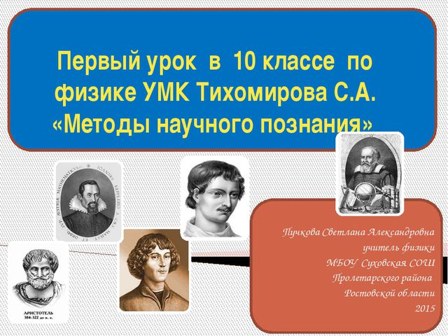 Первый урок в 10 классе по физике УМК Тихомирова С.А. «Методы научного позна...