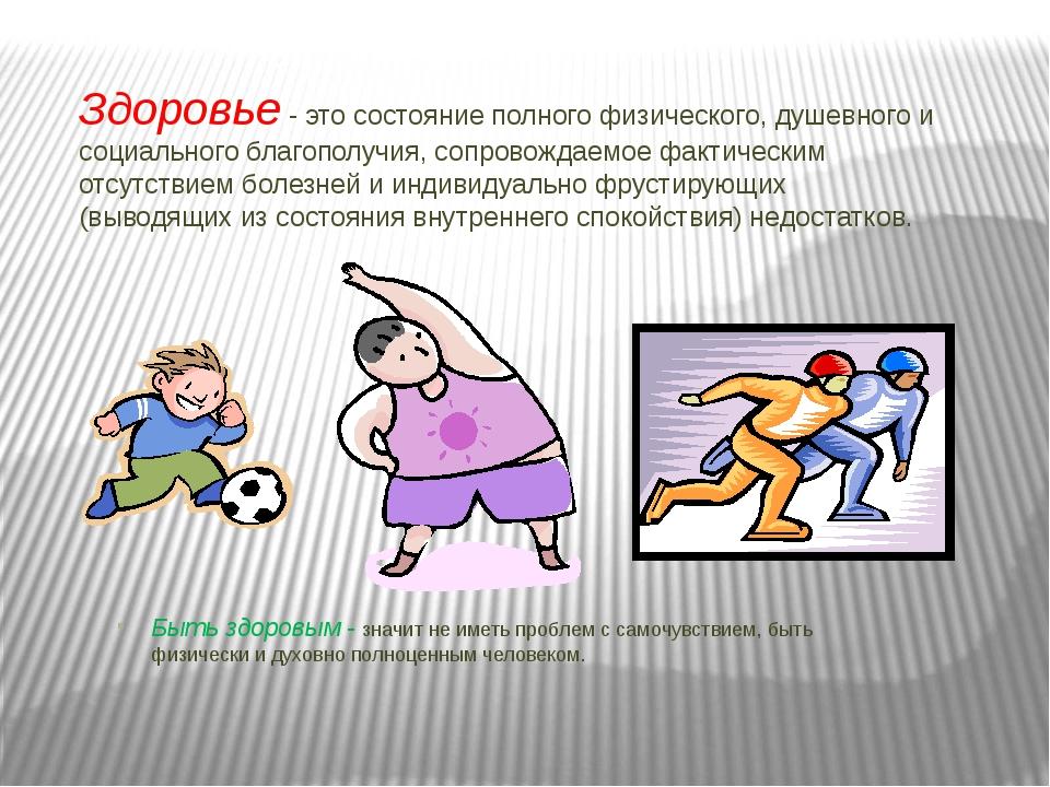 Здоровье - это состояние полного физического, душевного и социального благопо...