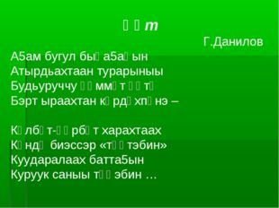 Үөт Г.Данилов А5ам бугул быһа5аһын Атырдьахтаан турарыныы Будьуруччу үүммүт