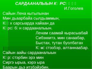 САРДААНАЛЫЫН КӨРСҮҺҮҮ И.Гоголев Сайын Лена кытылынан Мин дьаарбайа сылдьаммы
