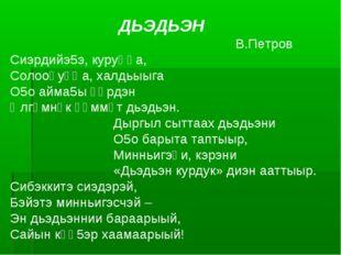 ДЬЭДЬЭН В.Петров Сиэрдийэ5э, куруңңа, Солооһуңңа, халдьыыга О5о айма5ы үөрдэ