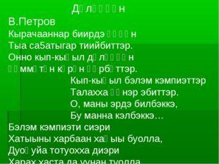 Дөлүһүөн В.Петров Кырачааннар биирдэ үһүөн Тыа са5атыгар тиийбиттэр. Онно кы