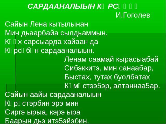 САРДААНАЛЫЫН КӨРСҮҺҮҮ И.Гоголев Сайын Лена кытылынан Мин дьаарбайа сылдьаммы...
