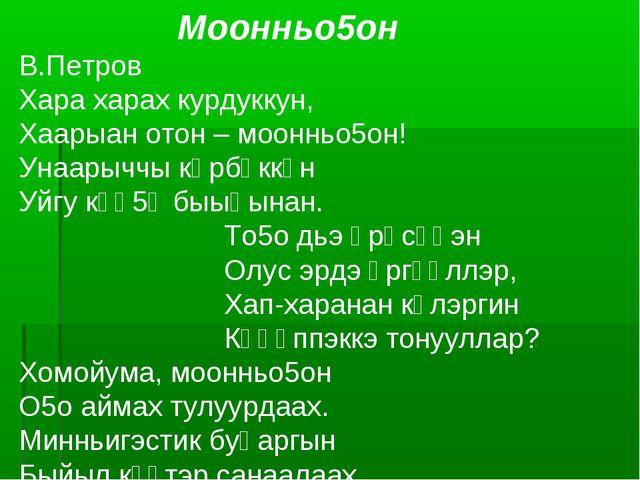Моонньо5он В.Петров Хара харах курдуккун, Хаарыан отон – моонньо5он! Унаарыч...