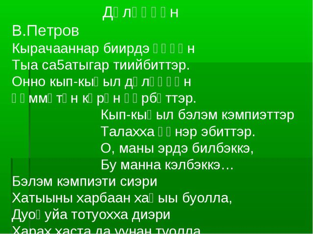 Дөлүһүөн В.Петров Кырачааннар биирдэ үһүөн Тыа са5атыгар тиийбиттэр. Онно кы...