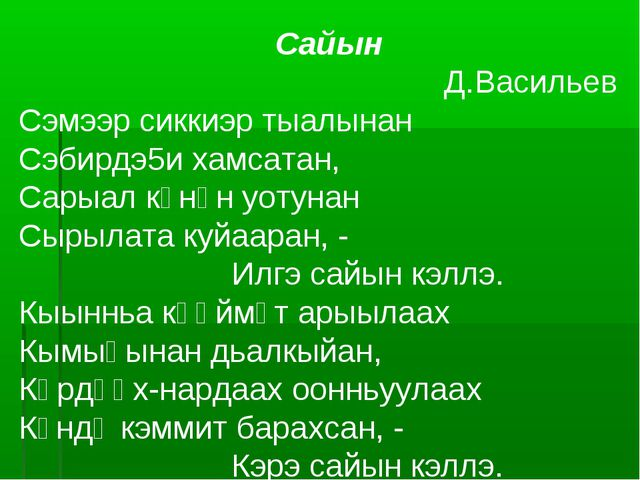 Сайын Д.Васильев Сэмээр сиккиэр тыалынан Сэбирдэ5и хамсатан, Сарыал күнүн уо...