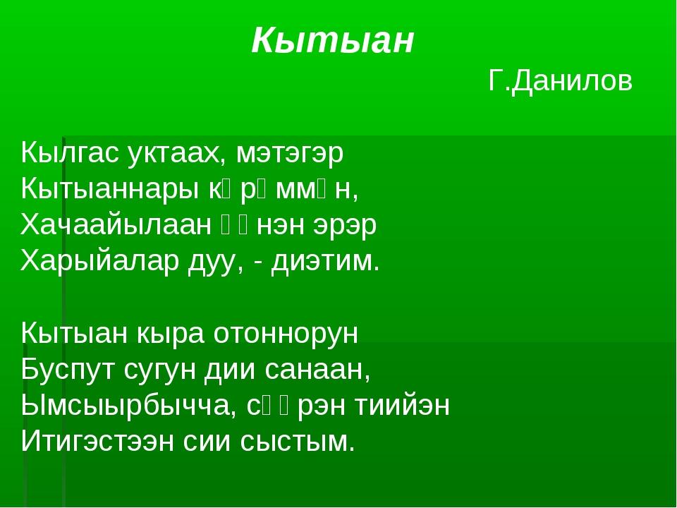 Кытыан Г.Данилов Кылгас уктаах, мэтэгэр Кытыаннары көрөммүн, Хачаайылаан үүн...