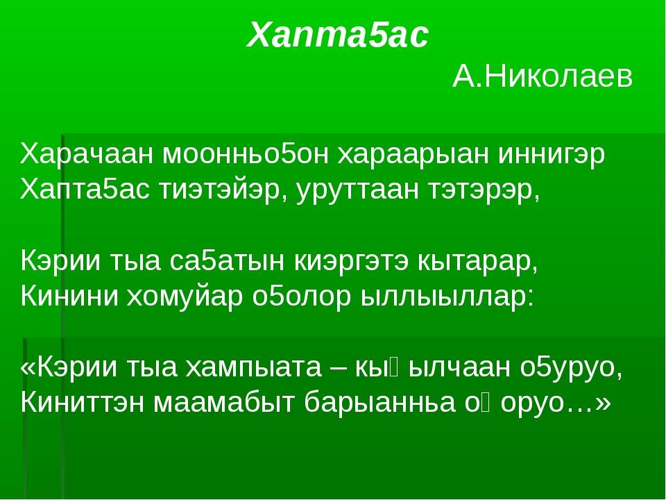 Хапта5ас А.Николаев Харачаан моонньо5он хараарыан иннигэр Хапта5ас тиэтэйэр,...