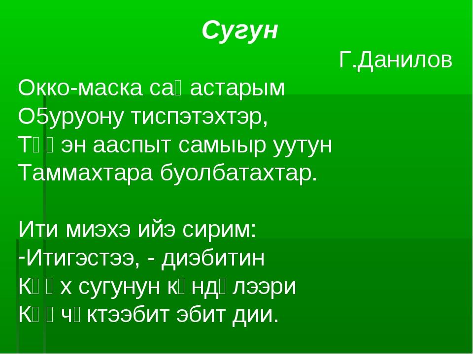 Сугун Г.Данилов Окко-маска саңастарым О5уруону тиспэтэхтэр, Түһэн ааспыт сам...