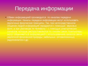 Передача информации Обмен информацией производится по каналам передачи информ