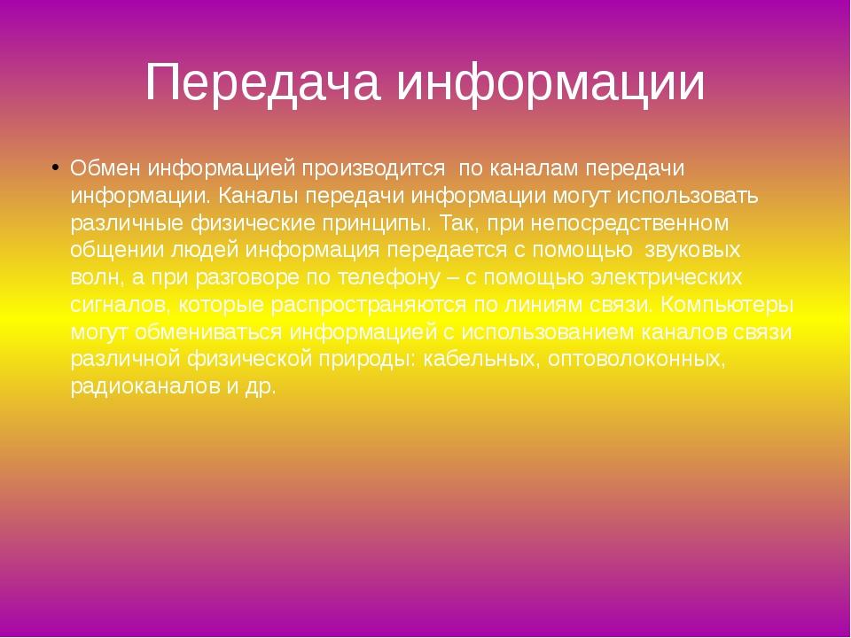 Передача информации Обмен информацией производится по каналам передачи информ...