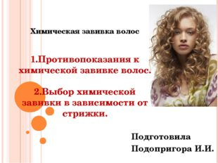 Химическая завивка волос 1.Противопоказания к химической завивке волос. 2.Выб