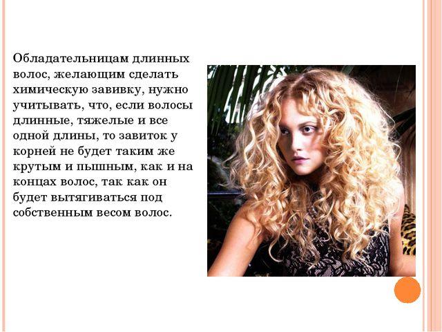 Обладательницам длинных волос, желающим сделать химическую завивку, нужно учи...