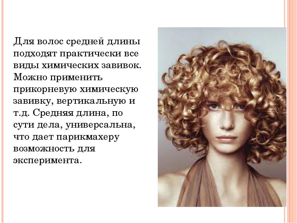 Для волос средней длины подходят практически все виды химических завивок. Мож...