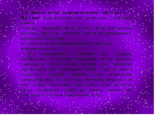 . 5. «Өзімен және басқалармен келісімде өмір сүру». Мақсаты: толерантттылық п...