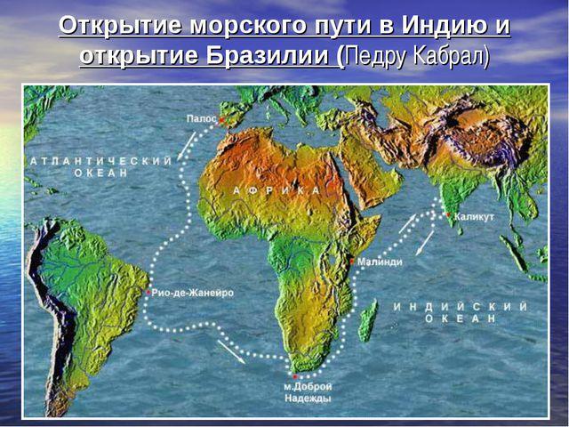 Открытие морского пути в Индию и открытие Бразилии (Педру Кабрал)