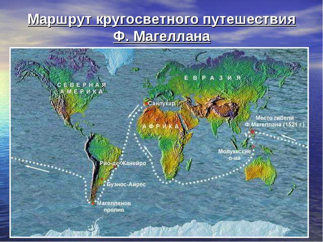 Маршрут кругосветного путешествия Ф. Магеллана