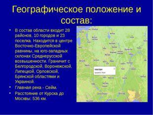 Географическое положение и состав: В состав области входит 28 районов, 10 гор