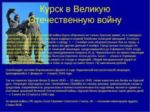 Курск в Великую Отечественную войну В начале Великой Отечественной войны Курс