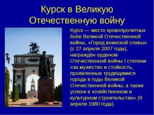 Курск в Великую Отечественную войну Курск — место кровопролитных боёв Великой