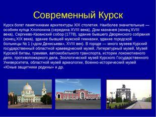 Современный Курск Курск богат памятниками архитектуры XIX столетия. Наиболее