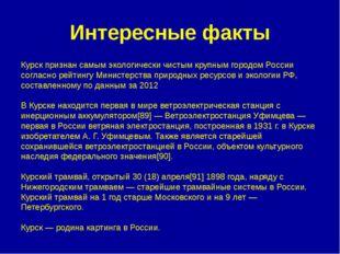 Интересные факты Курск признан самым экологически чистым крупным городом Росс