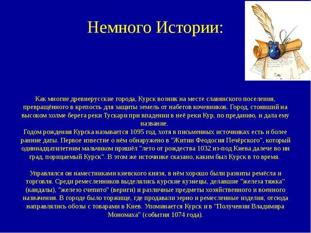 Немного Истории: Как многие древнерусские города, Курск возник на месте слав...