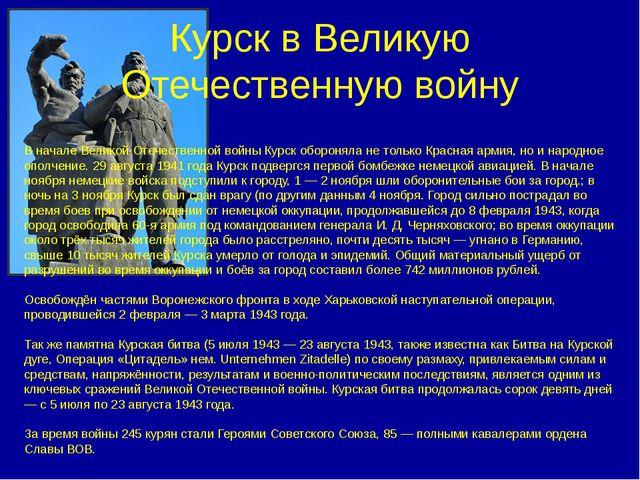 Курск в Великую Отечественную войну В начале Великой Отечественной войны Курс...