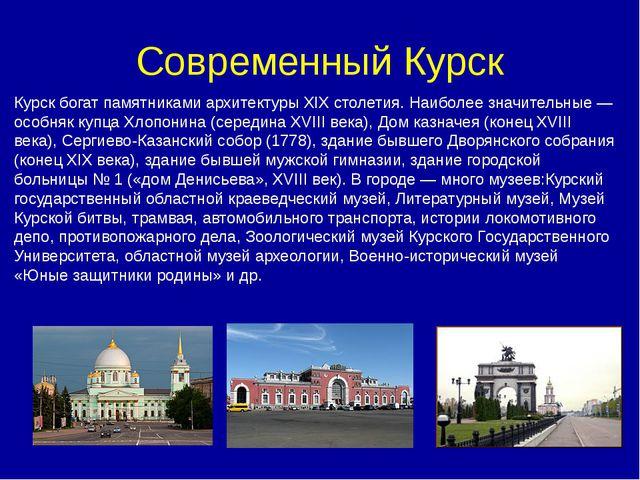 Современный Курск Курск богат памятниками архитектуры XIX столетия. Наиболее...