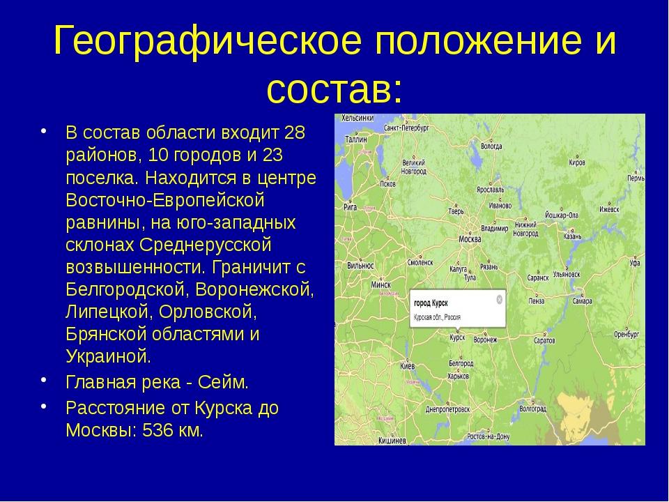 Географическое положение и состав: В состав области входит 28 районов, 10 гор...