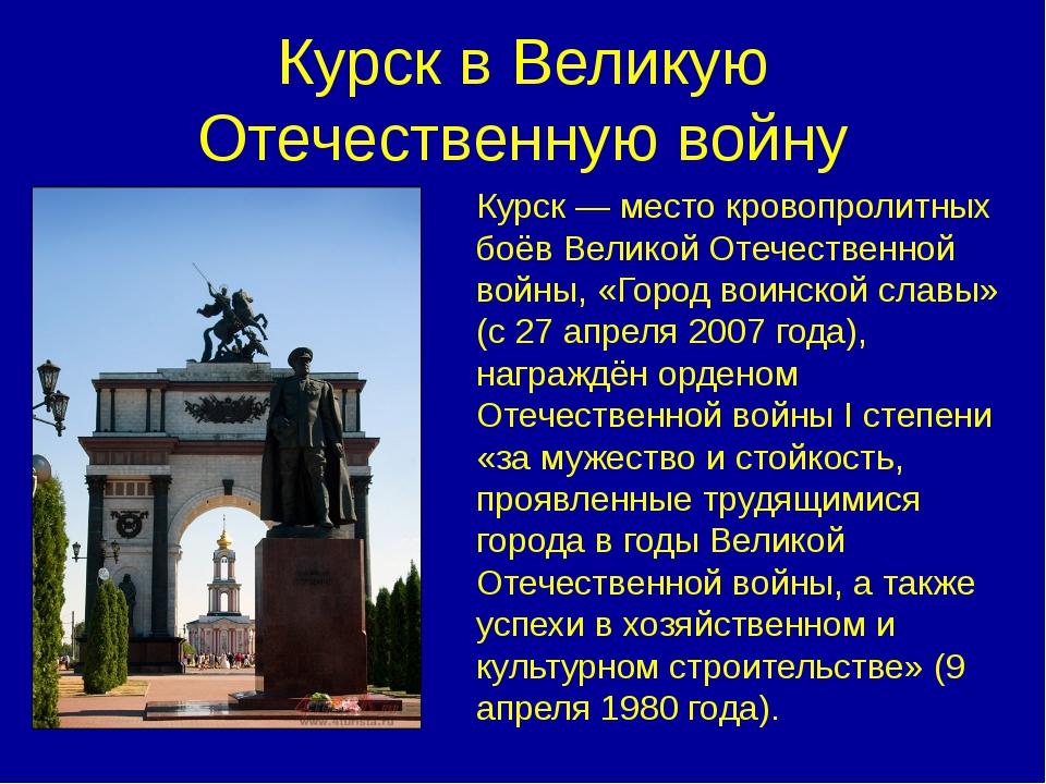Курск в Великую Отечественную войну Курск — место кровопролитных боёв Великой...