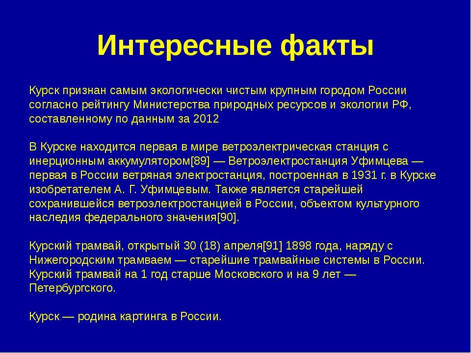 Интересные факты Курск признан самым экологически чистым крупным городом Росс...