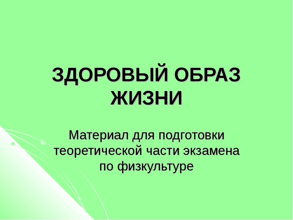 ЗДОРОВЫЙ ОБРАЗ ЖИЗНИ Материал для подготовки теоретической части экзамена по...